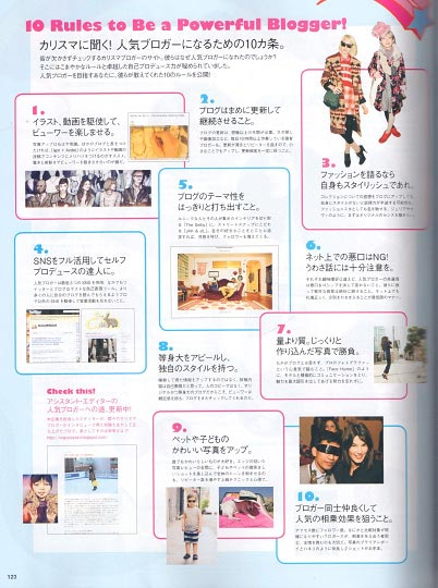 Vogue Nippon May 2010 10 rules to be Power blogger by Danny Roberts
